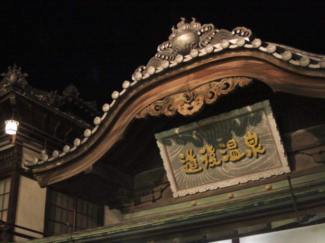 【広島発】レトロカワイイ伊予の旅!道後温泉で湯ったり、癒し旅