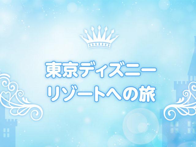 【広島発】2デーパスポート付!東京ディズニーリゾートへの旅3日間