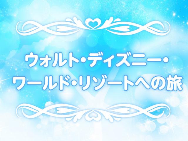 【各地発】ディズニークルーズライン&ウォルトディズニーワールドリゾート
