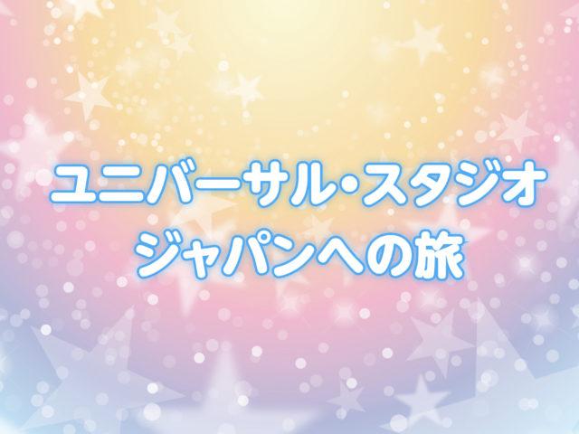 【広島発】お得な新幹線を使って行く!ユニバーサル・スタジオ・ジャパンへの旅