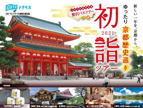 【広島・福山発 ⇒ 京都】京歴史と食を満喫する「2021初詣ツアー」